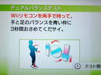 Wii Fit Plus 6月10日のバランス年齢 27歳 デュアルバランステスト説明