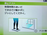 Wii Fit Plus 6月10日のバランス年齢 27歳 静止力テスト説明