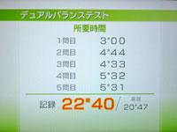Wii Fit Plus 6月10日のバランス年齢 27歳 デュアルバランステスト結果