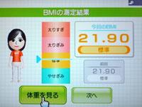 Wii Fit Plus 6月10日のBMI 21.90