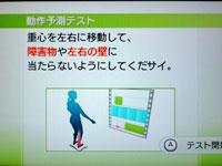 Wii Fit Plus 6月11日のバランス年齢 26歳 動作予測テスト説明