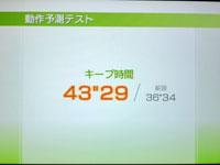 Wii Fit Plus 6月11日のバランス年齢 26歳 動作予測テスト結果