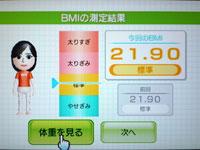 Wii Fit Plus 6月11日のBMI 21.90