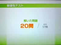 Wii Fit Plus 6月11日のバランス年齢 26歳 敏捷性テスト結果