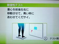 Wii Fit Plus 6月11日のバランス年齢 26歳 敏捷性テスト説明