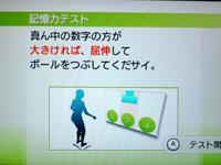 Wii Fit Plus 6月12日のバランス年齢 23歳 記憶力テスト説明その2