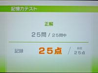 Wii Fit Plus 6月12日のバランス年齢 23歳 記憶力テスト結果