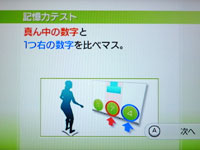 Wii Fit Plus 6月12日のバランス年齢 23歳 記憶力テスト説明その1