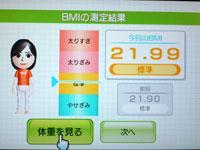 Wii Fit Plus 6月12日のBMI 21.99