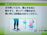 Wii Fit Plus 6月12日のバランス年齢 23歳 基本バランステスト説明