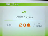 Wii Fit Plus 6月13日のバランス年齢 20歳 記憶力テスト結果