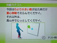 Wii Fit Plus 6月13日のバランス年齢 20歳 記憶力テスト説明