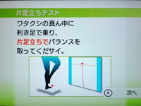 Wii Fit Plus 6月13日のバランス年齢 20歳 片足バランステスト説明