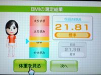 Wii Fit Plus 6月13日のBMI 21.81