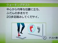 Wii Fit Plus 6月14日のバランス年齢 27歳 ウォーキングテスト説明