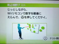 Wii Fit Plus 6月14日のバランス年齢 27歳 周辺視野テスト説明