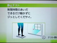Wii Fit Plus 6月15日のバランス年齢 28歳 静止力テスト説明