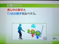 Wii Fit Plus 6月15日のバランス年齢 28歳 記憶力テスト説明 1