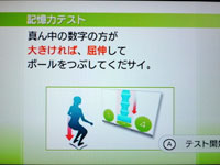 Wii Fit Plus 6月15日のバランス年齢 28歳 記憶力テスト説明 2