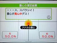 Wii Fit Plus 6月15日の重心