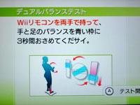 Wii Fit Plus 6月20日のバランス年齢 25歳 デュアルバランステスト説明
