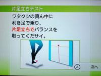 Wii Fit Plus 6月20日のバランス年齢 25歳 片足バランステスト説明