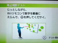 Wii Fit Plus 6月21日のバランス年齢 24歳 周辺視野テスト説明