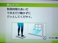 Wii Fit Plus 6月21日のバランス年齢 24歳 静止力テスト説明
