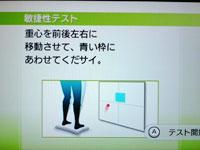 Wii Fit Plus 6月22日のバランス年齢 22歳 敏捷性テスト説明