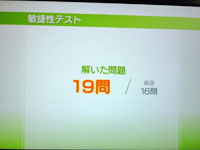 Wii Fit Plus 6月22日のバランス年齢 22歳 敏捷性テスト結果