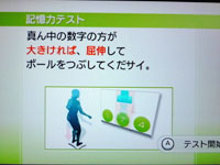 Wii Fit Plus 6月22日のバランス年齢 22歳 記憶力テスト説明2