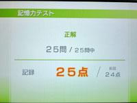 Wii Fit Plus 6月22日のバランス年齢 22歳 記憶力テスト結果