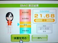Wii Fit Plus 6月23日のBMI 21.68