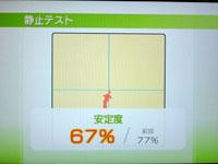 Wii Fit Plus 6月23日のバランス年齢 27歳 静止力テスト結果