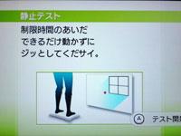 Wii Fit Plus 6月23日のバランス年齢 27歳 静止力テスト説明