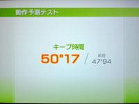 Wii Fit Plus 6月23日のバランス年齢 27歳 動作予測テスト結果