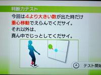 Wii Fit Plus 6月24日のバランス年齢 26歳 判断力テスト説明