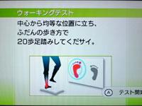 Wii Fit Plus 6月24日のバランス年齢 26歳 ウォーキングテスト説明
