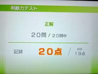 Wii Fit Plus 6月24日のバランス年齢 26歳 判断力テスト結果