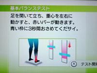 Wii Fit Plus 6月26日のバランス年齢 29歳 基本バランステスト説明