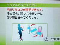 Wii Fit Plus 6月26日のバランス年齢 29歳 デュアルバランステスト説明
