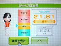Wii Fit Plus 6月27日のBMI 21.81