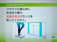 Wii Fit Plus 6月27日のバランス年齢 21歳片足バランステスト 説明