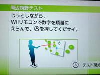 Wii Fit Plus 6月27日のバランス年齢 21歳周辺視野テスト 説明