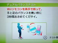 Wii Fit Plus 6月28日のバランス年齢 29歳 デュアルバランステスト説明