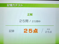 Wii Fit Plus 6月30日のバランス年齢 23歳 記憶力テスト結果