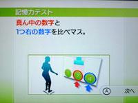 Wii Fit Plus 6月30日のバランス年齢 23歳 記憶力テスト説明1