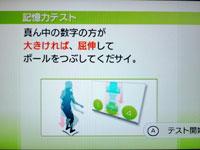 Wii Fit Plus 6月30日のバランス年齢 23歳 記憶力テスト説明2