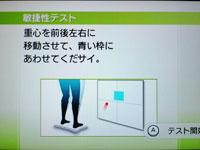 Wii Fit Plus 6月30日のバランス年齢 23歳 敏捷性テスト説明