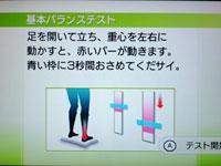 Wii Fit Plus 7月1日のバランス年齢 22歳 基本バランステスト説明